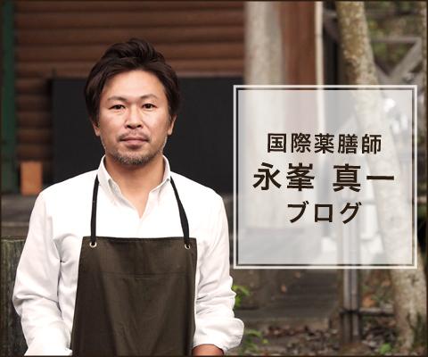 国際薬膳師 永峯真一ブログ