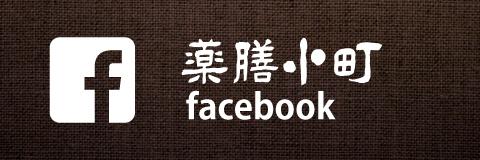 薬膳小町facebook